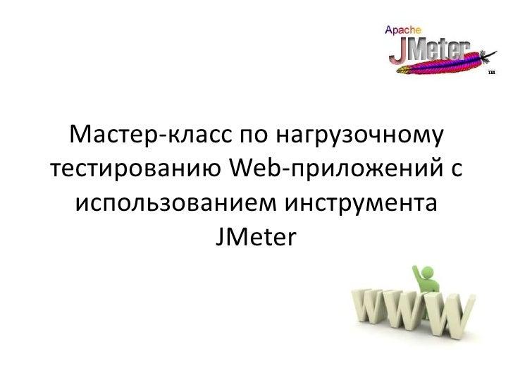 Мастер-класс по нагрузочномутестированию Web-приложений с  использованием инструмента             JMeter
