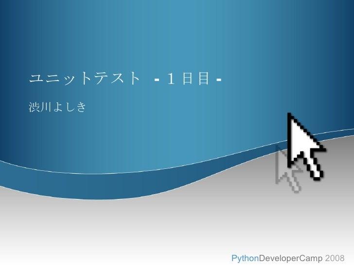 ユニットテスト  - 1日目 - 渋川よしき