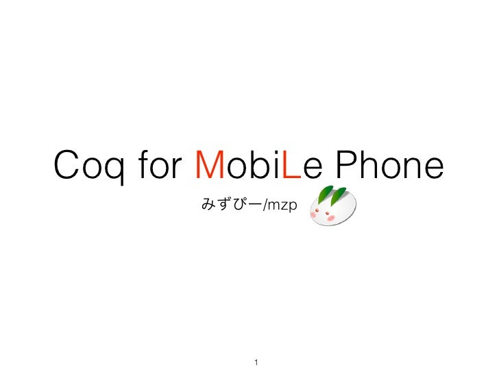 Coq for MobiLe Phone       みずぴー/mzp           1