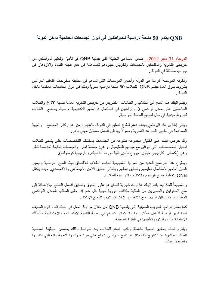  QNBيقدم 05 منحة دراسية للمواطنين في أبرز الجامعات العالمية داخل الدولةالدوحة، 31 مايو 2312- ضمن المساعي الحثيثة التي...