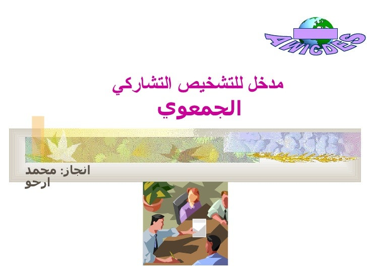 مدخل للتشخيص التشاركي                   الجمعويانجاز: محمدارحو