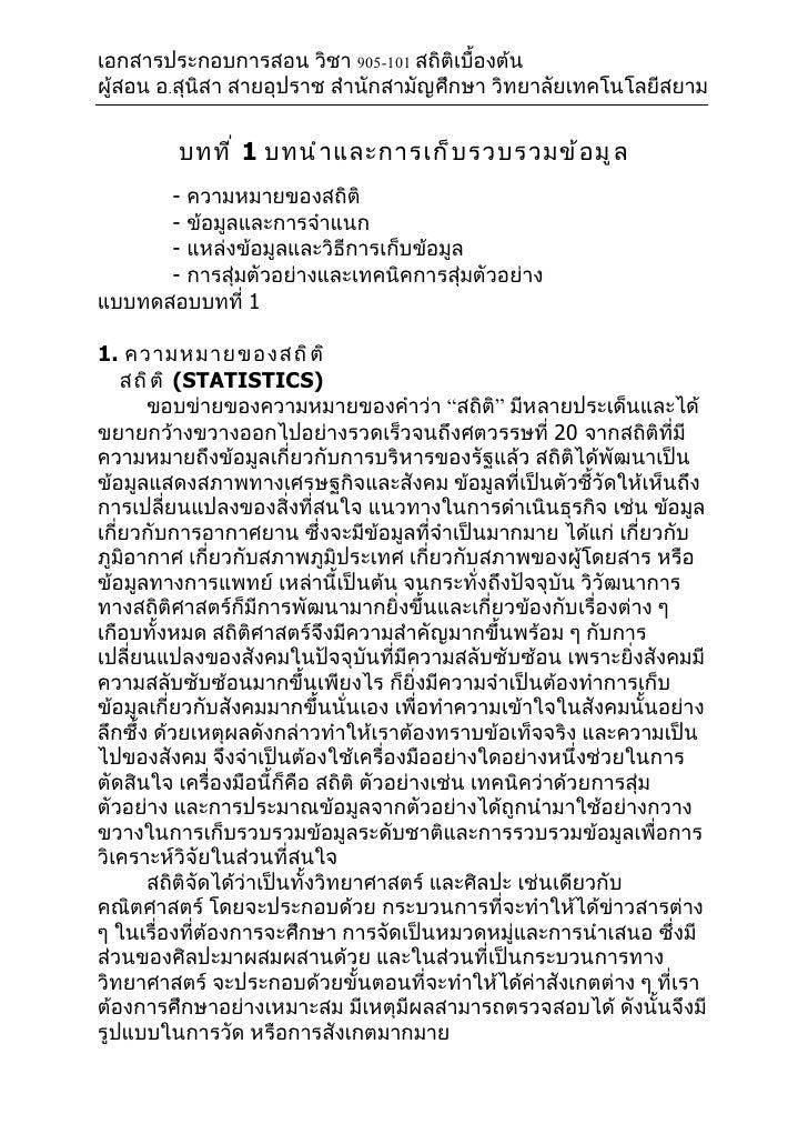 เอกสารประกอบการสอน วิชา 905-101 สถิติเบื้องต้นผู้สอน อ.สุนิสา สายอุปราช สำานักสามัญศึกษา วิทยาลัยเทคโนโลยีสยาม         บทท...