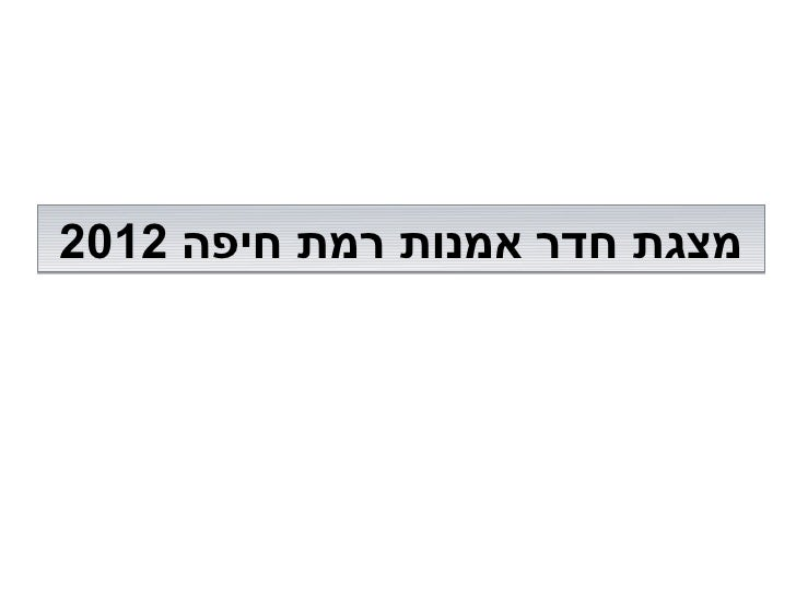 מצגת חדר אמנות רמת חיפה 2102