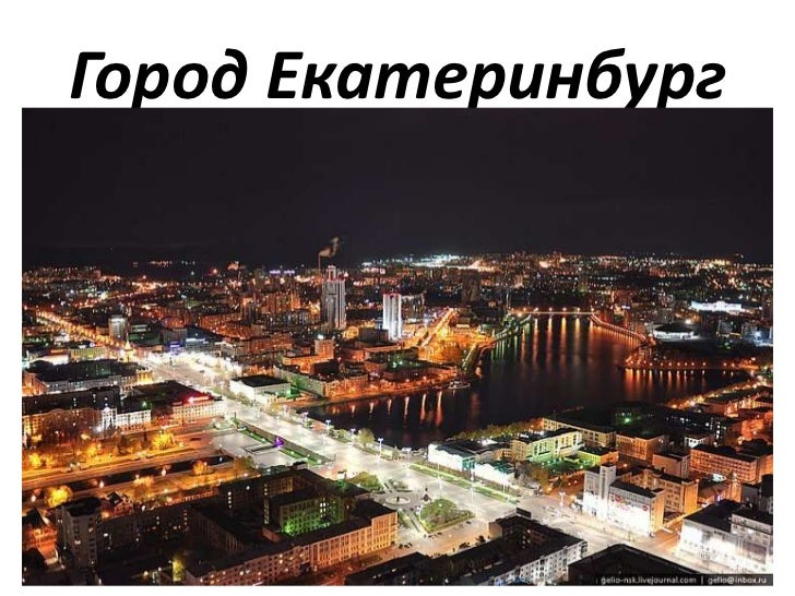 About Ekaterinburg, Russia