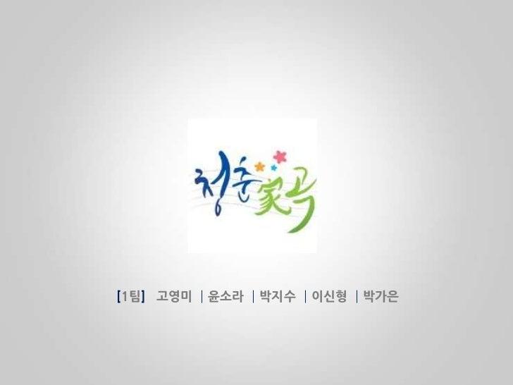 [1팀]발대식 발표 수정본