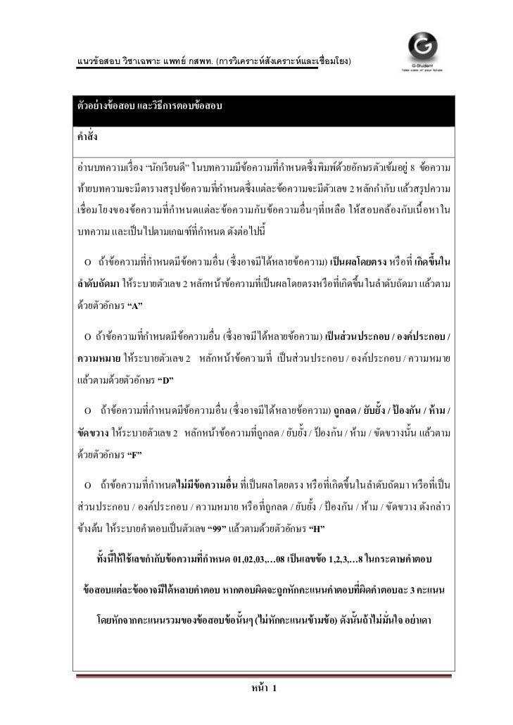 แนวข้ อสอบ วิชาเฉพาะ แพทย์ กสพท. (การวิเคราะห์ สังเคราะห์ และเชื่อมโยง)ตัวอย่ างข้ อสอบ และวิธีการตอบข้ อสอบคําสั่ งอ่าน...