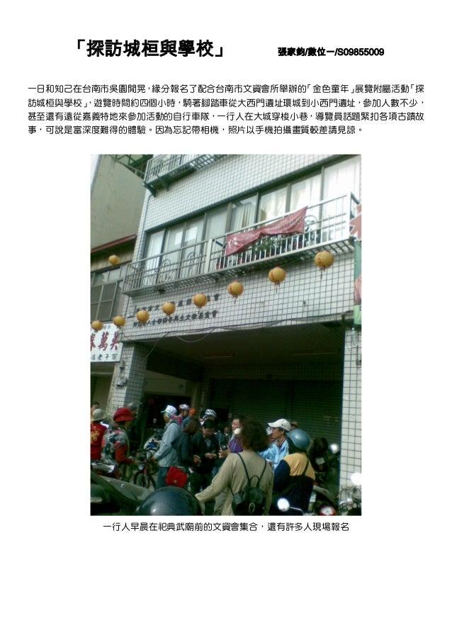 台南古蹟考察 探訪城桓與學校