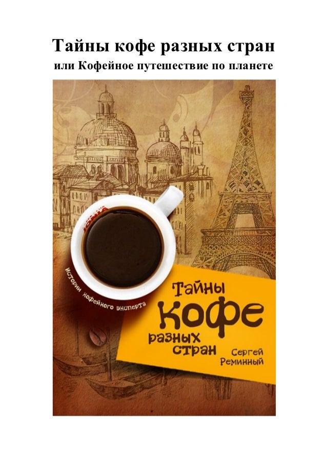 Тайны кофе разных странили Кофейное путешествие по планете