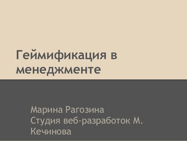 Марина Рагозина (студия Кечинова): геймификация в менеджменте