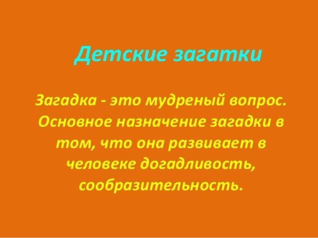деткие загатти  элен (1)