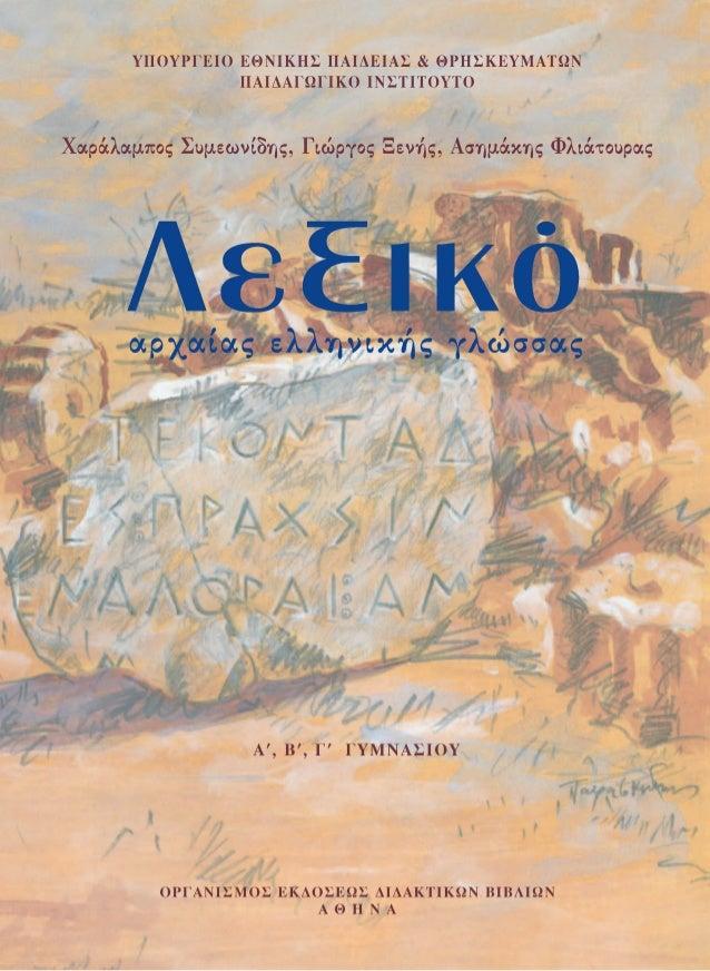 λεξικό αρχαίας ελληνικής γλώσσας –α', β΄, γ΄ γυμνασίου (1)