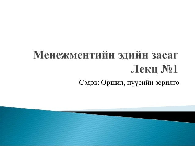 менежментийн эдийн засаг лекц №1