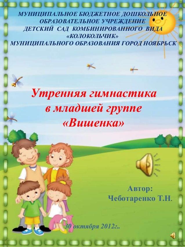 2 мл.гр скачать бесплатно для утреннего сбора приветствие