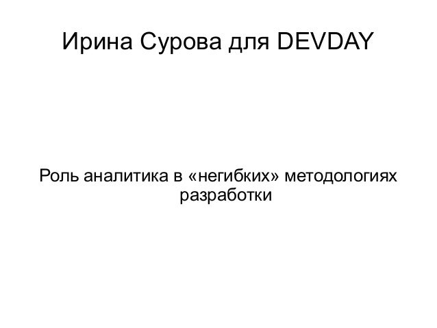 Ирина Сурова для DEVDAYРоль аналитика в «негибких» методологиях                разработки