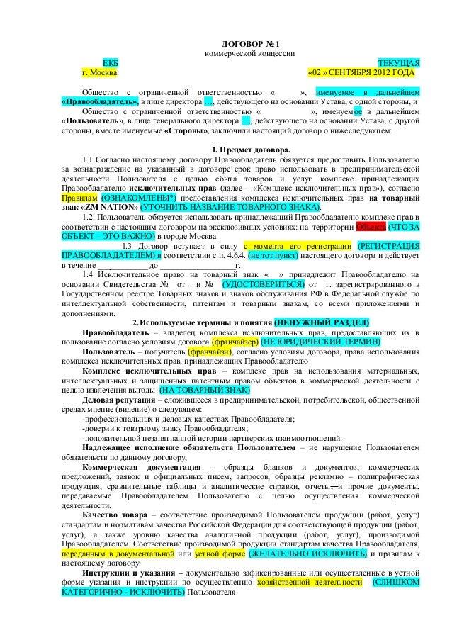 Договора Франчайзинга Образец - фото 9
