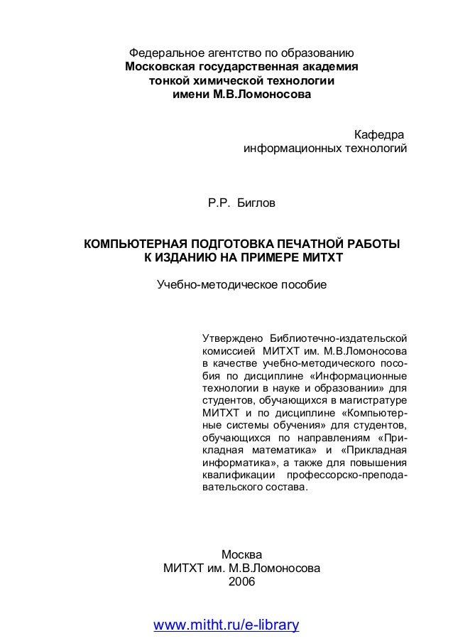 Рецензия на Методическое пособие образец