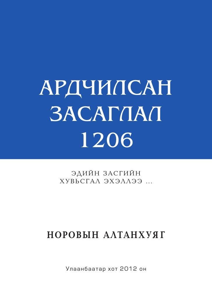 АРДЧИЛСАН ЗАСАГЛАЛ 1206