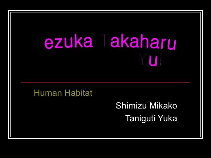 Human Habitat   Shimizu Mikako Taniguti Yuka Tezuka Takaharu Yui