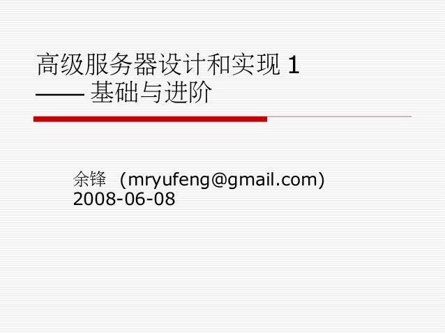 高级服务器设计和实现 1 —— 基础与进阶 余锋 (mryufeng@gmail.com) 2008-06-08