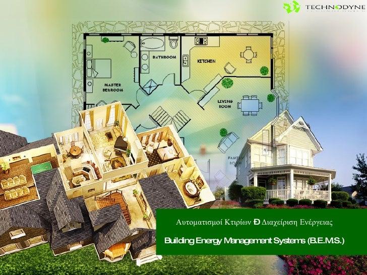 Αυτοματισμοί Κτιρίων – Διαχείριση Ενέργειας Building Energy Management Systems (B.E.M.S.)
