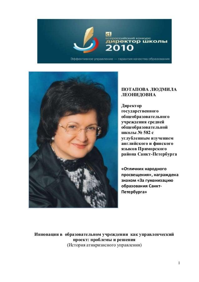 эссе на конкурс директор школы 2010