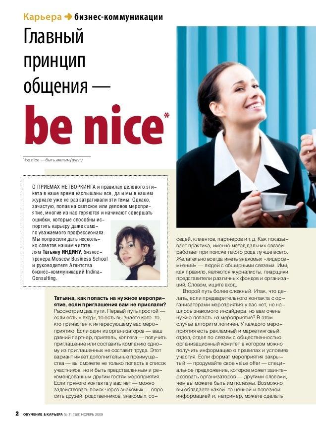 Техники и приемы эффективного бизнес нетворкинга Статья Татьяна Индина