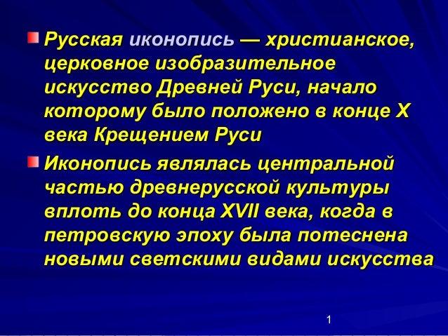 1  Древнерусские иконы