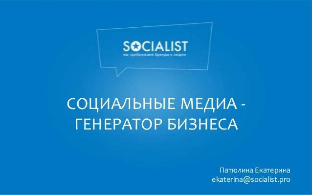 СОЦИАЛЬНЫЕ МЕДИА - ГЕНЕРАТОР БИЗНЕСА                Патюлина Екатерина              ekaterina@socialist.pro