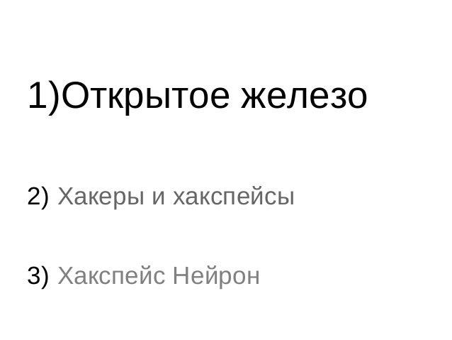 1)Открытое железо2) Хакеры и хакспейсы3) Хакспейс Нейрон