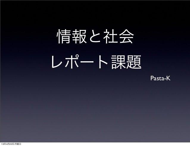 情報と社会レポート課題Pasta-K13年4月22日月曜日