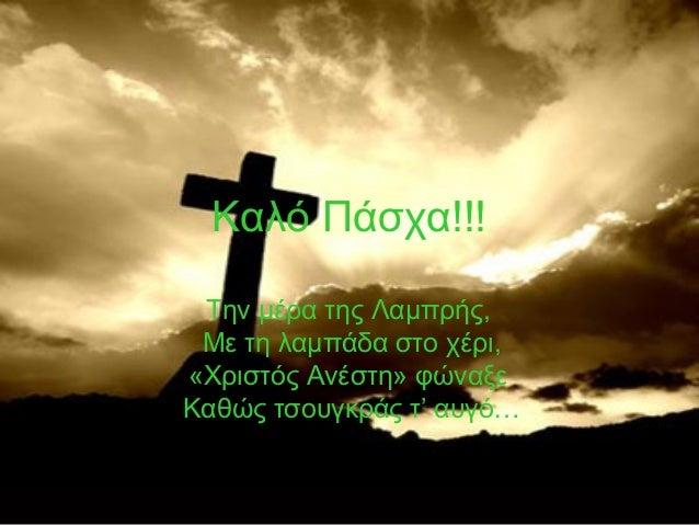 Καλό Πάσχα!!!Την μέρα της Λαμπρής,Με τη λαμπάδα στο χέρι,«Χριστός Ανέστη» φώναξεΚαθώς τσουγκράς τ' αυγό…
