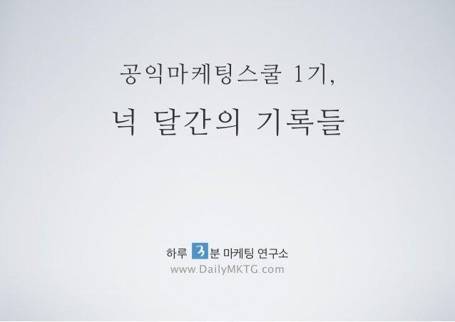 공익마케팅스쿨 1기, 넉달간의 기록