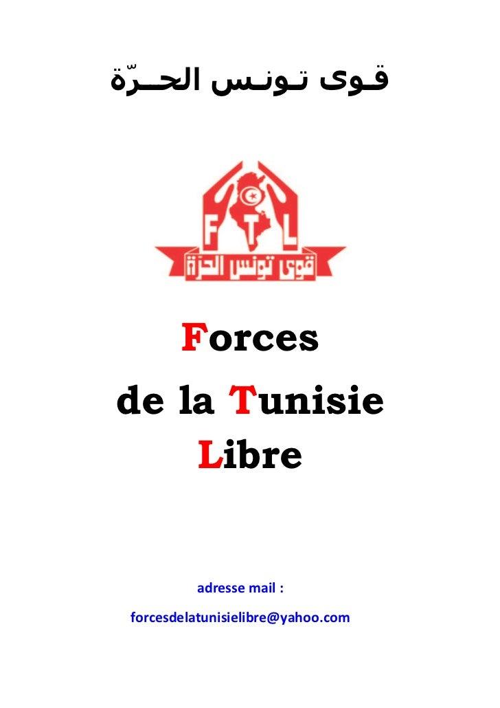 قوى تونس الحرّة بيان رقم 1