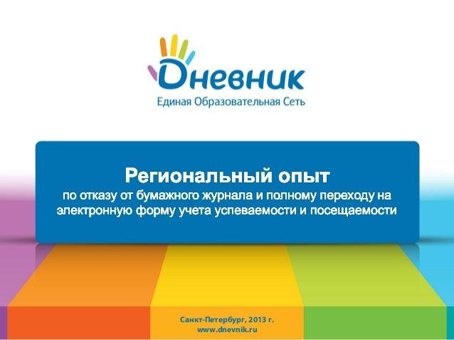 Региональный опыт отказ от бж результаты к 1.09.2013