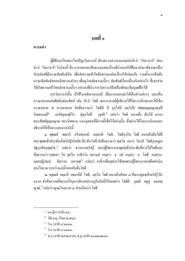 เอกสารประกอบการบรรยายวิชาพระไตรปิฎกวิเคราะห์ (ตอน ๑)(1)