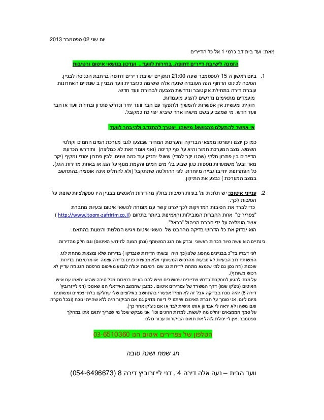 יוםשני02ספטמבר2013 כרמי דב בית ועד :מאת1הדיירים כל אל בחירות ,דחופה דיירים לישיבת הזמנהלו...
