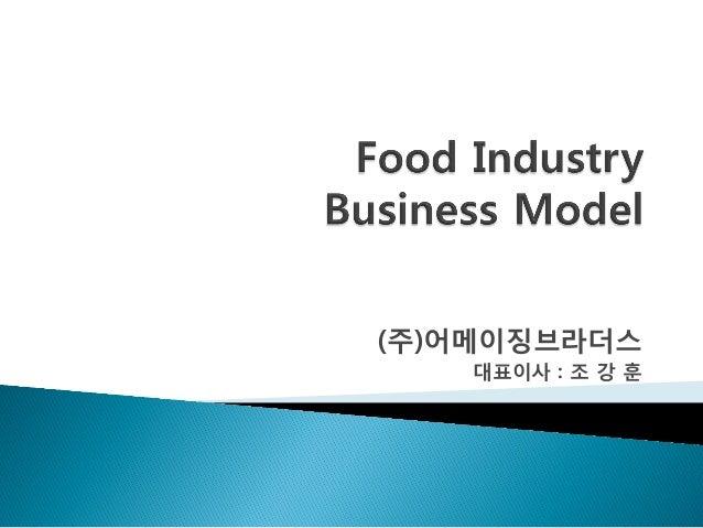 1.Food Restaurant case study kanghoon cho