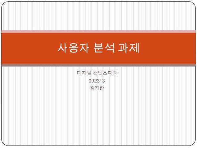 디지털 컨텐츠학과 092313 김지환 사용자 분석 과제