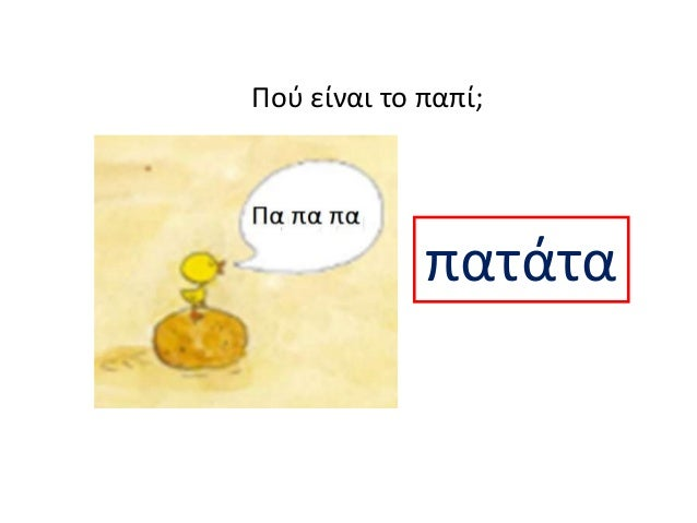 Image result for μαθαινω παπι πατατα