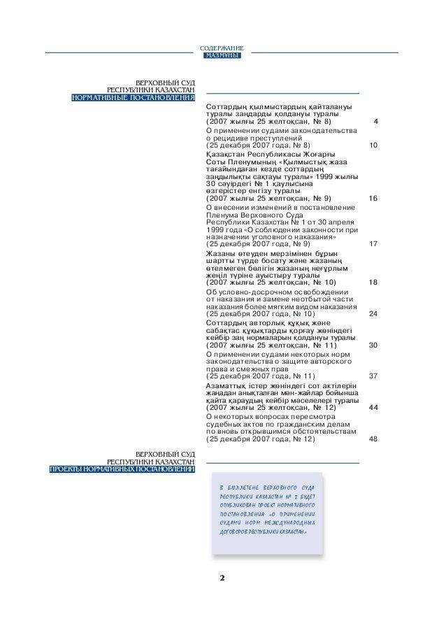 СОДЕРЖАНИЕ МАЗМҰНЫ  ВЕРХОВНЫЙ СУД РЕСПУБЛИКИ КАЗАХСТАН НОРМАТИВНЫЕ ПОСТАНОВЛЕНИЯ Соттардың қылмыстардың қайталануы туралы ...