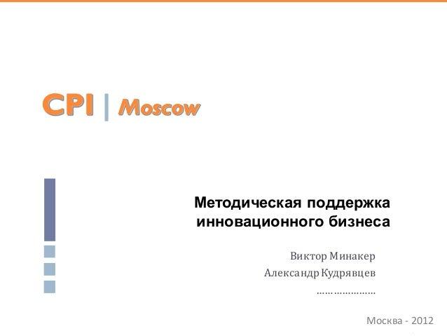 Методическая поддержка инновационного бизнеса лекция В.Минакер_МИСиС_2012