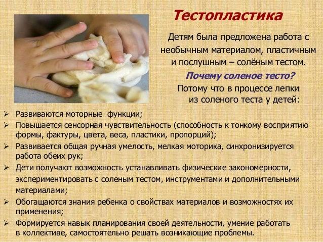 Как сделать солёное тесто рецепты