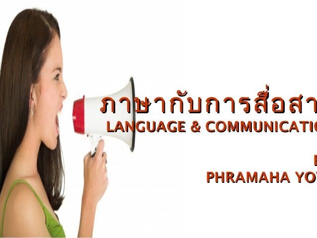 ภาษากับการสื่อสาร 1