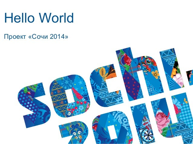 Hello World Проект «Сочи 2014»