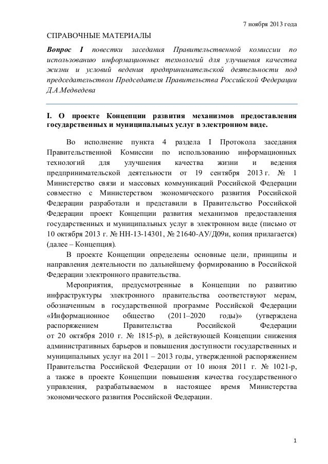7 ноября 2013 года  СПРАВОЧНЫЕ МАТЕРИАЛЫ Вопрос I повестки заседания Правительственной комиссии по использованию информаци...