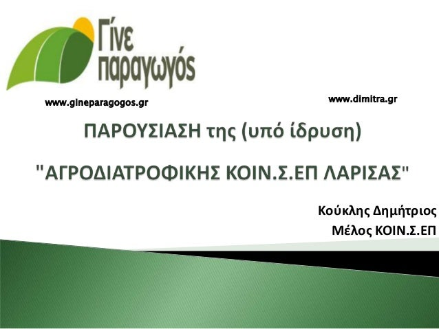 www.gineparagogos.gr  www.dimitra.gr  Κοφκλησ Δημήτριοσ Μζλοσ ΚΟΙΝ..ΕΠ