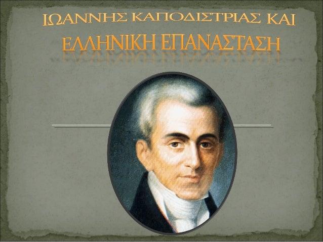 ΠΡΩΙΜΑ ΧΡΟΝΙΑ Γεννήθηκε στην Κέρκυρα στις 10 Φεβρουαρίου του 1776 και ήταν το έκτο παιδί του Αντωνίου Καποδίστρια, δικηγόρ...