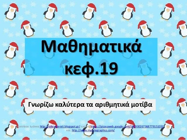 Μαιηματικά κεφ.19 Γνωρίζω καλφτερα τα αριιμητικά μοτίβα Χατςίκου Ιωάννα http://taksiasterati.blogspot.gr/ εικόνεσ https://...