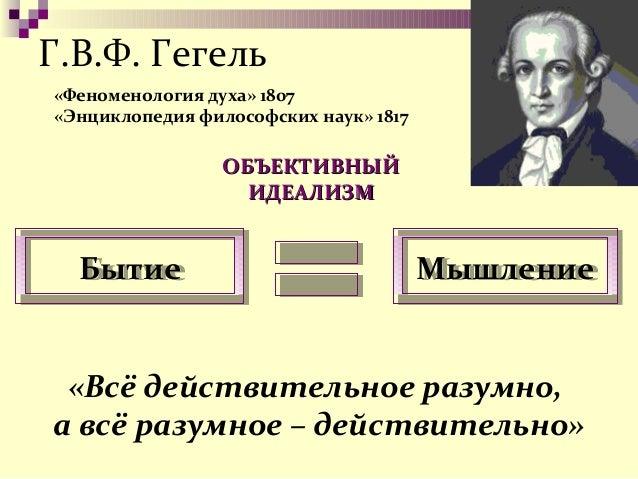 Учение о понятии - Философия