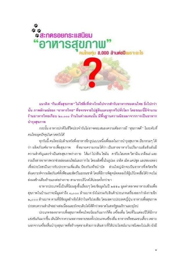 """แนวคิด """"กินเพื่อสุขภาพ"""" ไม่ใช่สิ่งที่ห่างไกลไปจากสารับอาหารของคนไทย ยิ่งไปกว่า นั้น ภาพลักษณ์ของ """"อาหารไทย"""" ที่ขจรขจายไปสู..."""